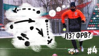 ВЫБОР ПОЗИЦИИ // Стать Футболистом 4 серия