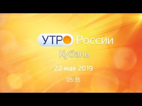 Утро.Кубань, выпуск от 22.05.2019, 05:35