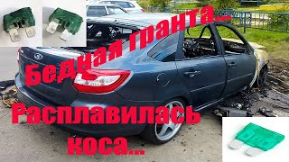 Восстановление КОСЫ,со снятием панели на машине ЛАДА ГРАНТА ЛИФТБЕК 2018 года!!