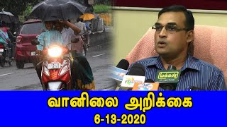 வானிலை அறிக்கை 6-13-2020 | Chennai Rains