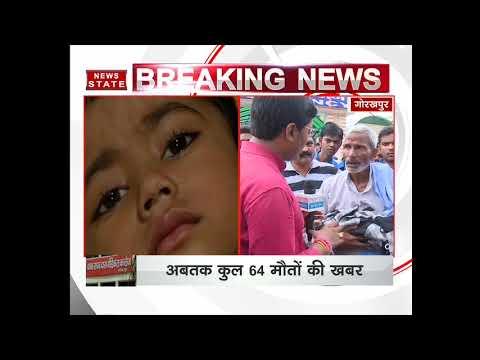 32 Children dies at Gorakhpur's BRD hospital due to oxygen disruption
