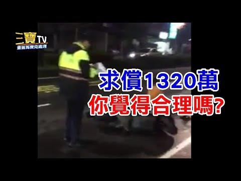 路邊臨停遭機車撞,騎士要求1320萬賠償,你覺得合理嗎?
