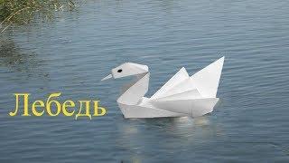 Как сделать лебедя из бумаги. Оригами лебедь.