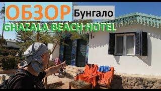 Бунгало полный ОБЗОР Отель Ghazala Beach Resort 4 Египет Наама Бей Шарм Эль Шейх