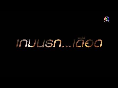 บันทึกกรรม - ตอน เกมนรก...เดือด 1/3 | 05-11-57 | TV3 Official