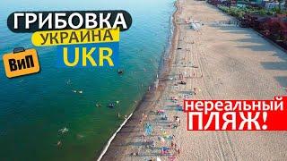 Грибовка 2019 | Цены, жильё, пляж, море, обзор. Одесская область, Украина