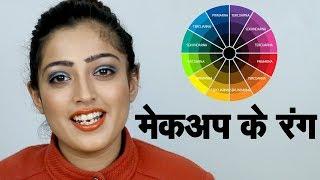 Makeup Colour Theory in Hindi - समझिये मेकअप के रंग