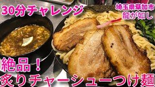 【大食い】絶品!炙りチャーシューつけ麺2Kgチャレンジ!【三宅智子】