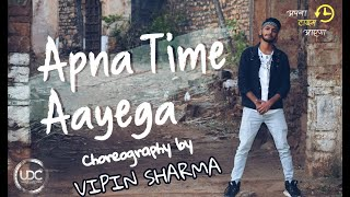 Apna Time Aayega - Gully Boy | Dance Video | Harsh Nayak | Vipin Sharma Choreography