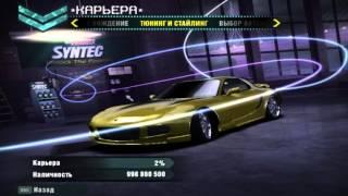 Need For Speed Carbon Макс скорость на нескольких авто 4