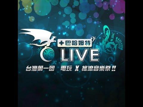 【2013巴哈姆特LIVE】Noriyuki IWADARE SPECIAL BAND 向台灣歌迷問候