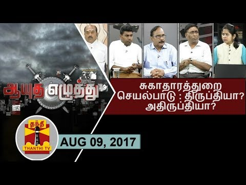(09/08/2017)Ayutha Ezhuthu :  Functioning of Health Department : Satisfactory or Not..?