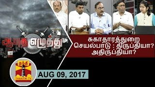 Aayutha Ezhuthu 09-08-2017 Functioning of Health Department : Satisfactory or Not..? – Thanthi TV Show