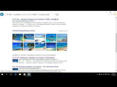 Αναζήτηση στο google με χρήση εικόνας