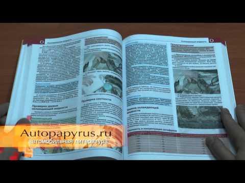Скачать книгу по ремонту и эксплуатации Рено Логан 68из YouTube · Длительность: 1 мин4 с