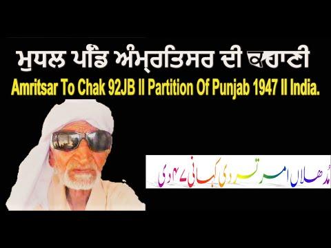 1947 PARTITION STORY OF MUHAMMAD RAFIQUE FROM CHAK92JB PUNJAB PAKISTAN.