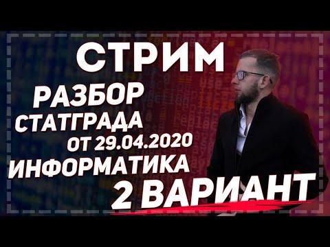 Стрим 16. ЕГЭ по информатике. Разбор 2 вариант СТАТГРАД 29.04.2020