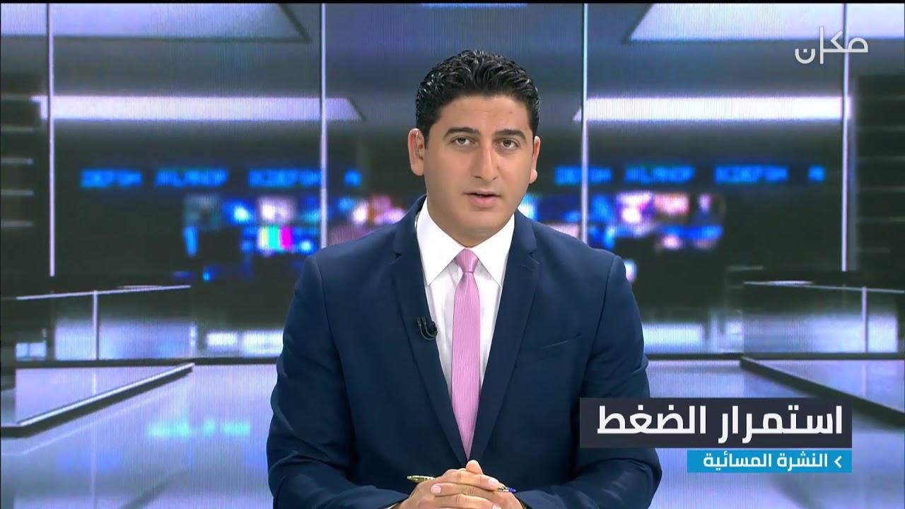 """النشرة المسائية من قناة """"مكان 33""""   10.9.2018"""