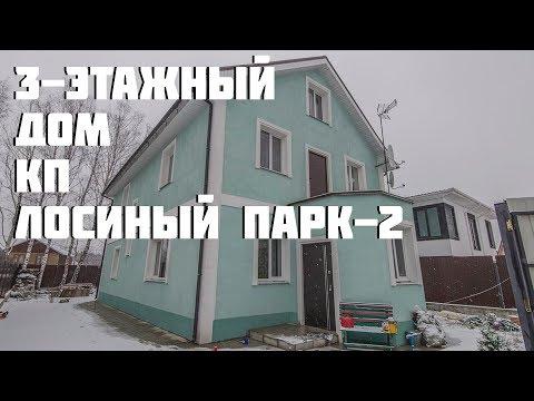 Обзор дома в КП Лосиный парк-2