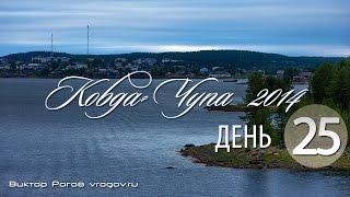 Водный поход Ковда - Чупа. День 25. О. Ярославль - Белая скала