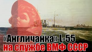 Судьба бывшей английской подводной лодки «L-55» на службе ВМФ СССР