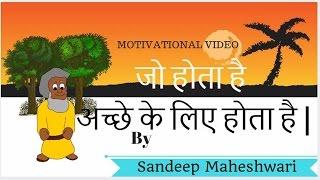 'जो होता है अच्छे के लिए होता है ' (Akbar Birbal Story) by Sandeep Maheshwari Animated video