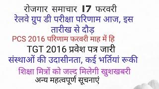 दैनिक रोजगार समाचार tgt 2016 Admit card,  pcs 2016 result uppsc NEWS RRB GROUP D RESULT