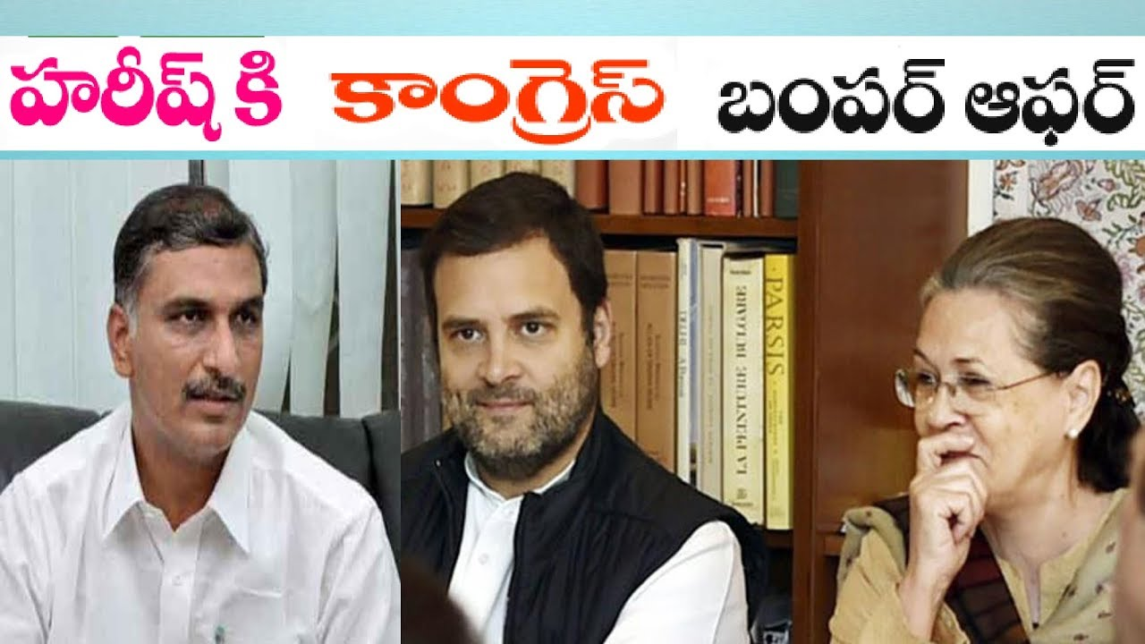 Telangana Minister Harish Rao To Join T Congress Party Leaving TRS || 2day  2morrow