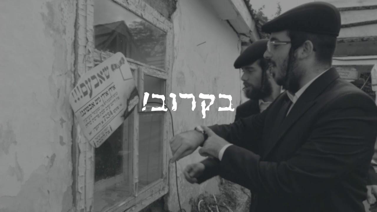 משנכנס אדר הפורימי, השטעטל היהודי מתעורר לתחייה... #בקרוב! (פרומו)