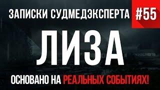 Записки Судмедэксперта #55 «Лиза» (БЕРЕМЕННЫМ НЕ СМОТРЕТЬ)
