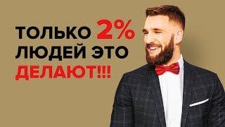 ТОЛЬКО 2% ЛЮДЕЙ ЭТО ДЕЛАЮТ!!! 1 ПРИВЫЧКА, КОТОРАЯ ВАМ НЕОБХОДИМА!!!