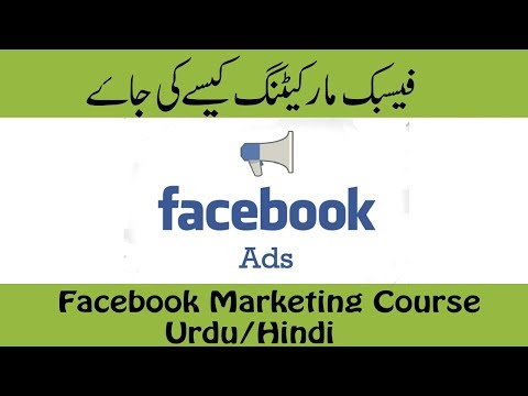 😍Facebook Marketing Course | Facebook Paid Ads Course Tutorial 1 thumbnail