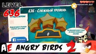 Angry Birds 2 LEVEL 636 / Злые птицы 2 УРОВЕНЬ 636
