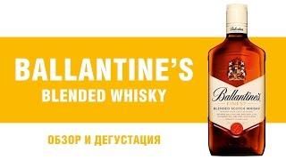 Шотландский  виски Ballantine's  (Баллантайнс)