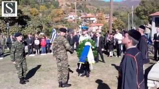Ο εορτασμός τιμής και μνήμης του ήρωα Παύλου Μελά 2017