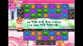 캔디크러쉬사가 레벨 1617 공략, Candy Crush Saga Level 1617 Clear