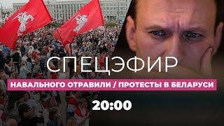 Отравление Навального подтвердилось / Протесты в Беларуси / Спецэфир Дождя