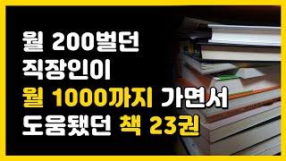 월 1000 까지 가면서 도움되었던 책 23권 추천