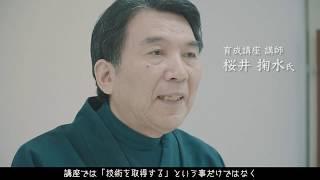 天童市の将棋駒文化~伝統技術の継承のために~