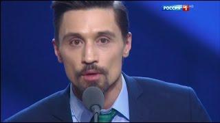 Дима Билан - Лучший исполнитель 2016 - Вторая Российская Национальная Музыкальная Премия