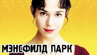 Мэнсфилд Парк (1999) «Mansfield Park» - Трейлер (Trailer)