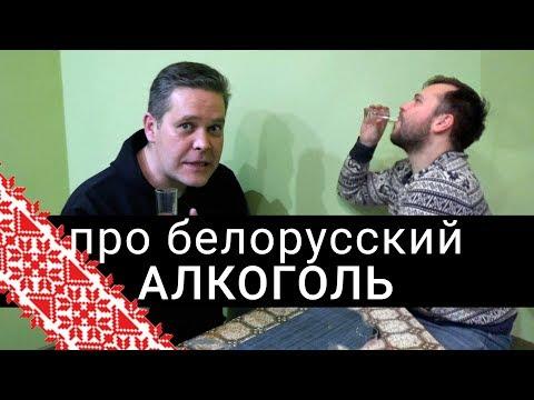 Что пить из белорусского и вообще пить ли? Алкобард в гостях.