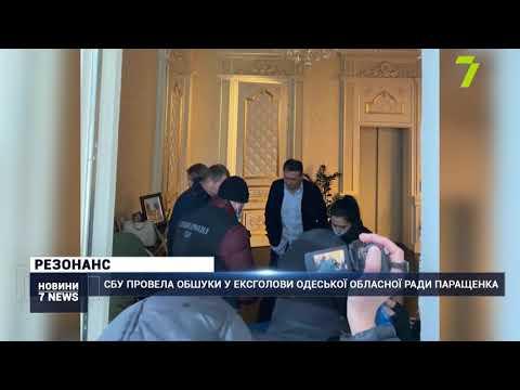 Новости 7 канал Одесса: СБУ провела обшуки в ексголови Одеської обласної ради Паращенка