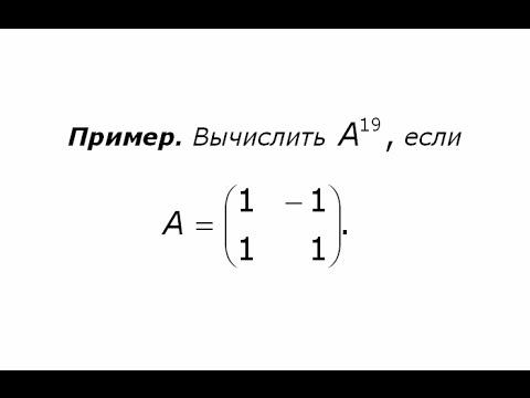 Как возводить в степень матрицу