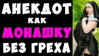 АНЕКДОТ про Монашку и Насильников shorts Самые Смешные Свежие Анекдоты