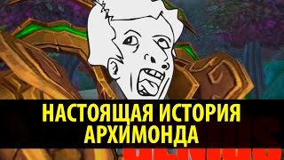 Настоящая История Архимонда!