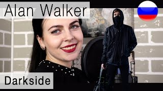 Alan Walker - Darkside на русском (russian cover)
