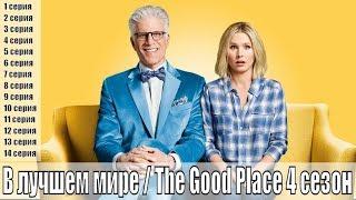 В лучшем мире (The Good Place) 4 сезон 1,2,3,4,5,6,7,8,9,10,11,12,13,14 серия / сюжет, анонс