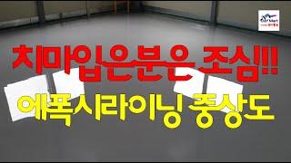 [뺑끼통통] 크린폭시 에폭시라이닝(무용제 에폭시) 시공…