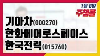 [종목상담 넘버원! 주챔콜] 1월 8일 방송 - 기아차…